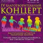IV благотворительный концерт в помощь Богдану Ан