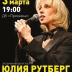 Юлия Рутберг. Поэтический вечер.