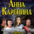 Спектакль «Анна Каренина» - ОТМЕНЯЕТСЯ