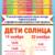 """Межрегиональный фестиваль """"Дети солнца"""""""